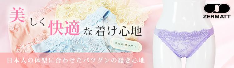 【ZERMATT】【ツェルマット】