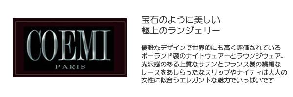 COEMI【コエミ】