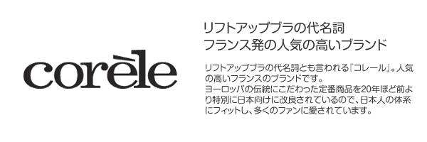 corele【コレール】