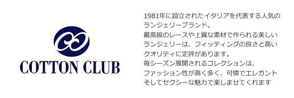 【COTTON CLUB】【コットンクラブ】