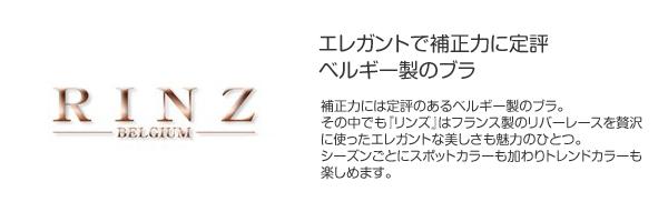 RINZ【リンズ】