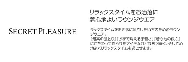 SECRET PLEASURE【シークレットプレジャー】
